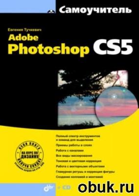 Тучкевич Е. - Самоучитель Adobe Photoshop CS5
