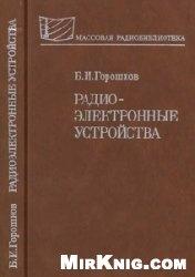 Книга Радиоэлектронные устройства. Справочник