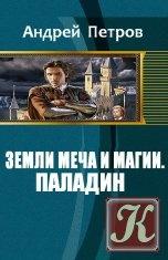 Книга Земли Меча и Магии. Паладин
