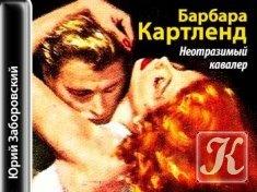 Аудиокнига Книга Неотразимый кавалер - Аудио