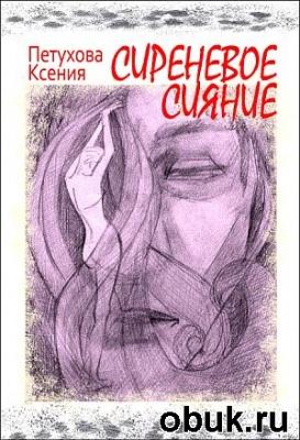 Книга Ксения Петухова - Сиреневое сияние