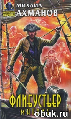 Книга Михаил Ахманов - Флибустьер. Магриб (аудиокнига)
