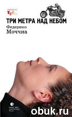 Книга Федерико Моччиа. Три метра над небом