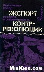Книга Экспорт контрреволюции: история и современность