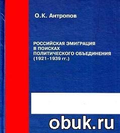 Книга Российская эмиграция в поисках политического объединения (1921-1939 гг.)