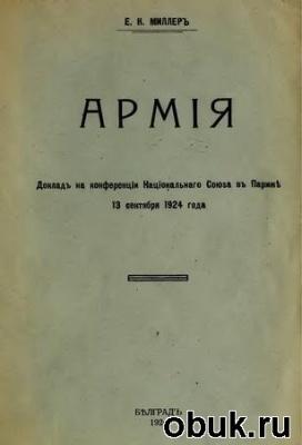 Книга Армия. Доклад на конференции Национального союза в Париже 13 сентября 1924 года