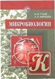 Книга Микробиология