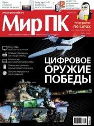 Журнал Мир ПК №5 2013