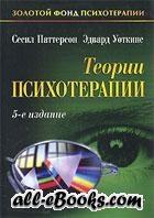 Книга Теории психотерапии