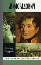 Книга Милорадович