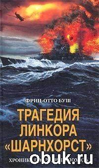 """Книга Фриц-Отто Буш. Трагедия линкора """"Шарнхорст"""". Хроника последнего похода"""