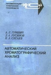 Книга Автоматический хроматографический анализ