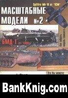 Журнал Масштабные модели №2 pdf 9,35Мб