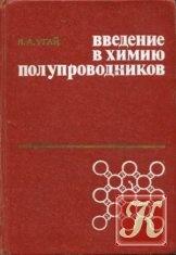 Книга Введение в химию полупроводников