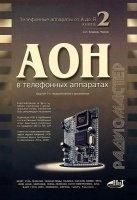 АОН в телефонных аппаратах (2003) PDF, DjVu pdf, djvu 144Мб