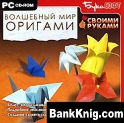 Книга Волшебный мир оригами iso 264,44Мб