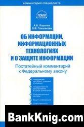 Книга Об информации, информационных технологиях и о защите информации. Постатейный комментарий к Федеральному закону pdf 1,3Мб скачать книгу бесплатно