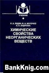 Книга Химические свойства неорганических веществ djvu 4,27Мб