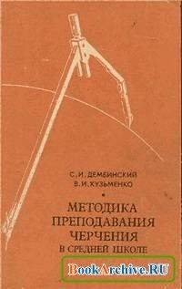 Книга Методика преподавания черчения в средней школе.