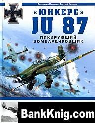 "Книга ""Юнкерс"" Ju 87. Пикирующий бомбардировщик pdf ocr, иллюстрации 300 dpi 87Мб"