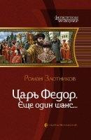 Книга Злотников Роман - Царь Федор. Еще один шанс… обычный текст
