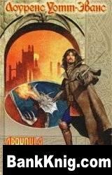 Книга Лоуренс Уотт-Эванс - Драконья погода rtf 5,06Мб