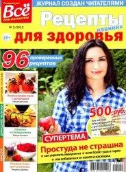 Журнал Все для женщины. Спецвыпуск №2 2012 Рецепты для здоровья