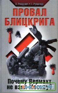 Провал блицкрига. Почему Вермахт не взял Москву?.