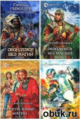 Книга Евгений Гаркушев — собрание сочинений