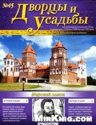 Журнал Дворцы и усадьбы №45 2011