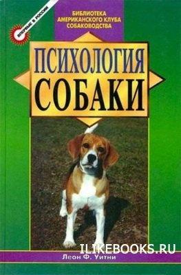 Книга Уитни Леон Ф. - Психология собаки. Основы дрессировки собак