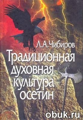 Книга Л.А. Чибиров. Традиционная духовная культура осетин