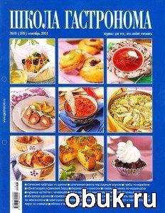 Книга Школа гастронома №1-24 2011