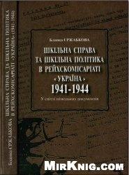"""Шкільна справа та шкільна політика в рейхскомісаріаті """"Україна"""" (1941—1944) у світлі німецьких документів"""