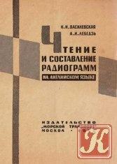 Книга Чтение и составление радиограмм на английском языке
