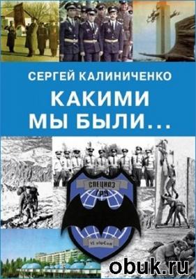 Книга Сергей Калиниченко. Какими мы были