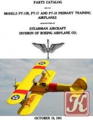 Книга Parts Catalog for the Models PT-13B,  PT-17 and PT-19 Primary Training Airplanes