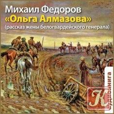 Ольга Алмазова. Рассказ жены белогвардейского генерала (Аудио )