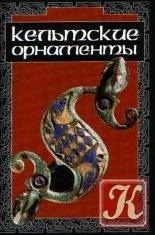 Книга Кельтские орнаменты