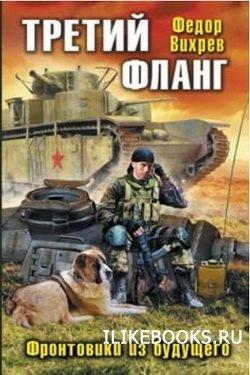 Книга Вихрев Федор - Третий фланг. Фронтовики из будущего