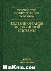 Книга Болезни органов эндокринной системы