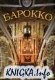 Книга Барокко. Том 35