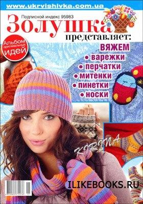 """Журнал Золушка № 1 2011 """"Вяжем варежки, перчатки, митенки, пинетки, носки"""""""