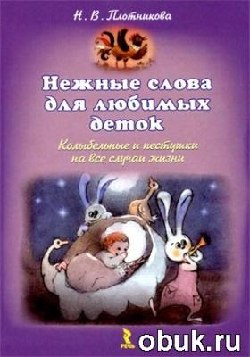 Книга Н.В. Плотникова. Нежные слова для любимых деток. Колыбельные и пестушки на все случаи жизни