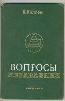 Книга Вопросы управления