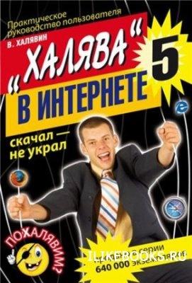"""Книга Халявин В. - """"Халява"""" в интернете - 5"""