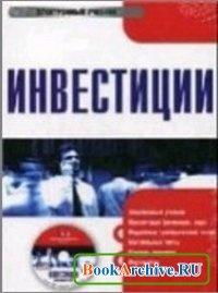 Инвестиции (Андрианов А. Ю., Валдайцев С. В., Воробьев П. В.).