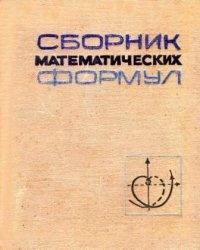 Книга Сборник математических формул
