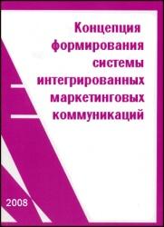Книга Концепция формирования системы интегрированных маркетинговых коммуникаций