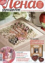 Журнал Лена рукоделие № 2 2010